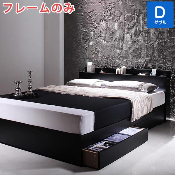 送料無料 ダブルベッド フレームのみ 収納付きベッド ダブルサイズ ベッドフレーム 木製ベッド ビスクード ヘッドボード 宮付き 棚付き コンセント付き収納ベッド 収納機能付ベッド 引き出し収納付きベッド ブラック 黒 ベッド下収納 大容量 おしゃれ モダン 寝室 棚