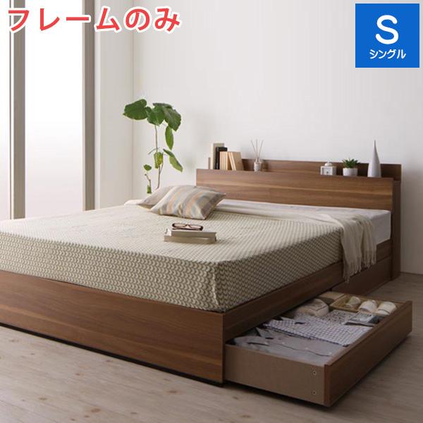 送料無料 シングルベッド フレームのみ ベッド シングルサイズ シングルベット ベッドフレーム 木製ベッド 収納付きベッド ヘッドボード 宮付き 棚付き ライト付き 照明付き コンセント付き 収納ベッド 引き出し付きベッド ブラウン ベッド下収納 大容量 シンプル 北欧