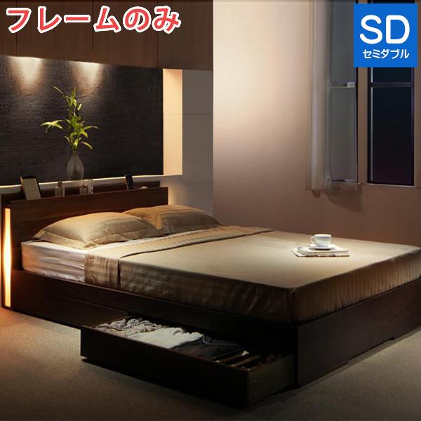 送料無料 ベッド フレームのみ セミダブル 収納付き セミダブルベッド スリムモダンライト付き 収納ベッド コージームーン ヘッドボード 棚付き 宮付き コンセント付き 木製ベッド ベッド下 大容量収納 引き出し収納付き ホテル ベッドルーム 高級感 おしゃれ 北欧 照明付き