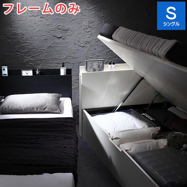 【送料無料】 収納付きベッド シングル ベッドフレームのみ 横開き 深さラージ シンプル 大容量収納跳ね上げ式ベッド Fermer フェルマー ベット 木製 棚付き コンセント付き ホワイト ブラック