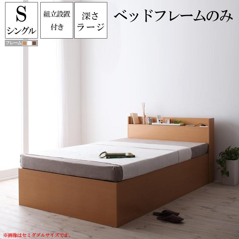 【送料無料】 組み立て サービス付き 収納ベッド シングル シングルベッド 収納付きベッド 深さラージ ベッドフレームのみ 大容量収納庫付きすのこベッド Open Storag 木製 棚付き 宮付き コンセント付き すのこベット 大量 シングルサイズ ベッド下収納 スノコベッド