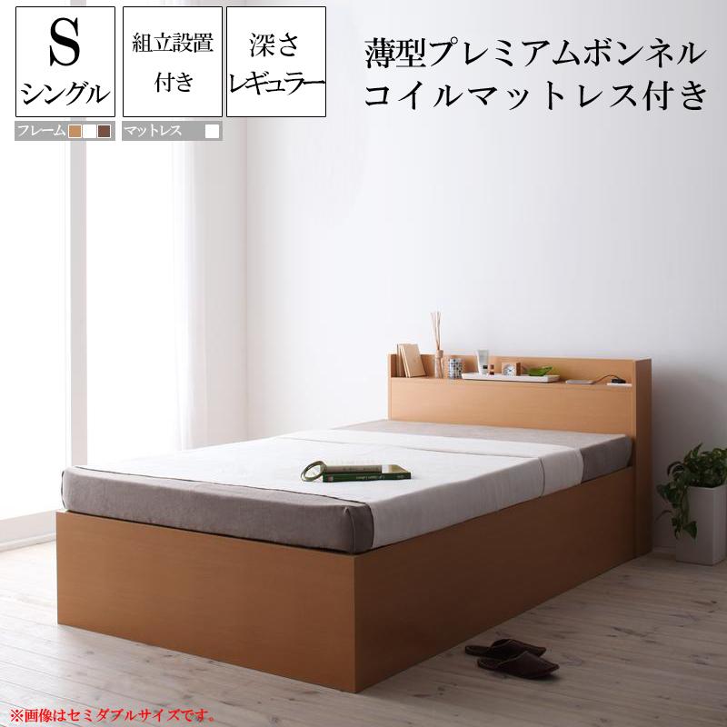 ベッド下が丸ごと収納スペース 収納ベッド シングル シングルベッド 大容量収納庫付きすのこベッド ベッドフレーム マットレスセット ショッピング 棚付き 宮付き コンセント 木製 収納付きベッド 送料無料 期間限定で特別価格 薄型プレミアムボンネルコイルマットレス付き すのこベット 組み立て Open 深さレギュラー Storage サービス付き マットレス付き