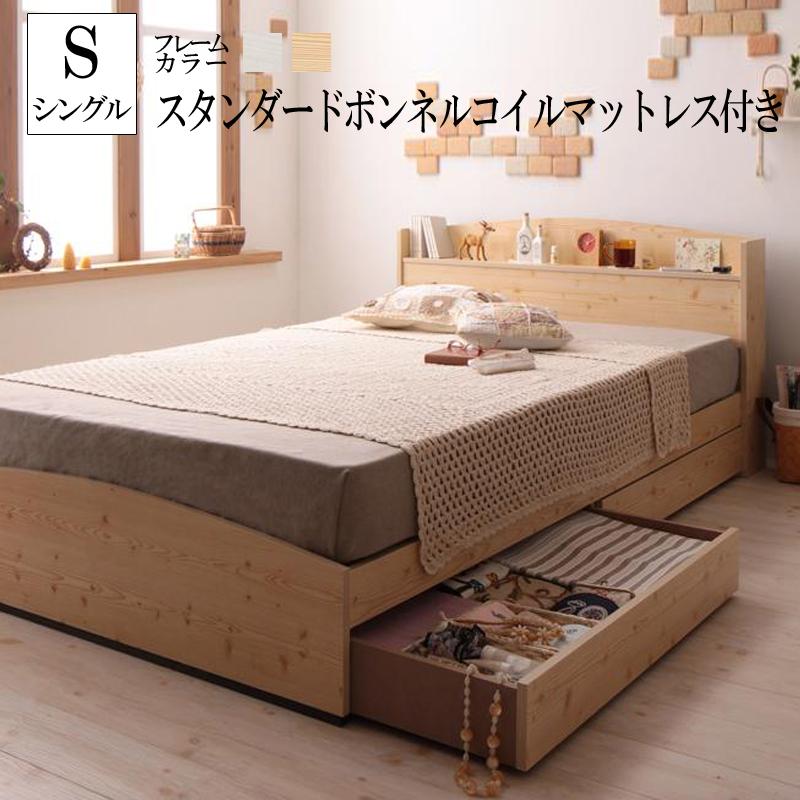 送料無料 収納付きベッド シングルベッド フレーム マットレス付き シングル ベッド ベッド下 引き出し付きベッド 大容量 収納ベッド スイートホーム 【スタンダードボンネルコイルマットレス付き】 宮付き 棚付き コンセント付き 木製ベッド かわいい ベット 棚
