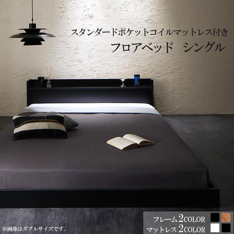 送料無料 ベッド シングルベッド シングルベット フレーム マットレス付き ローベッド フロアベッド ベット ベッドマット付き シングルサイズ シングル 宮付き 棚付き コンセント付き ヘルック 【スタンダードポケットコイルマットレス付き】 ローベット ロータイプ 黒 木製