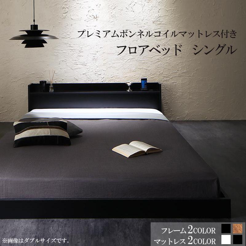 送料無料 ベッド シングルベッド シングルベット フレーム マットレス付き ローベッド フロアベッド ベット シングルサイズ シングル 宮付き 棚付き コンセント付き ヘルック 【プレミアムボンネルコイルマットレス付き】 ローベット ロータイプ 黒 木製