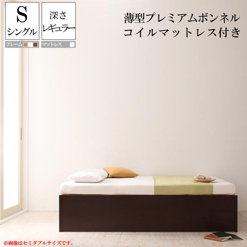 <title>ヘッドレスですっきりシンプルなベッド すのこベッド ベッドフレーム マットレスセット 収納付きベッド シングルベッド シングルサイズ 大量 収納ベッド コンパクト 木製 大容量 送料無料 大容量収納庫付きすのこベッド オーエスブイ 深さレギュラー フレーム マットレス付き 薄型プレミアムボンネルコイルマットレス付き ヘッドレスベッド 国産ベッドフレーム 激安セール</title>