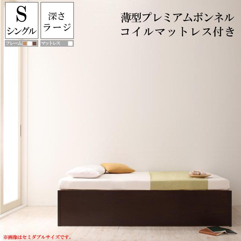 <title>ヘッドレスですっきりシンプルなベッド すのこベッド ベッドフレーム マットレスセット 収納付きベッド プレゼント シングルベッド シングルサイズ 大量 収納ベッド コンパクト 木製 大容量 送料無料 大容量収納庫付きすのこベッド オーエスブイ 深さラージ フレーム マットレス付き 薄型プレミアムボンネルコイルマットレス付き ベット ヘッドレスベッド 国産ベッドフレーム</title>