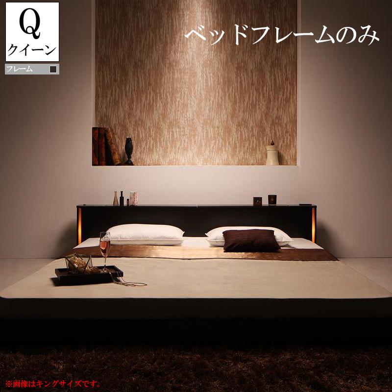 送料無料 ローベッド クイーンサイズ ベッド フレームのみ 木製ベッド フロアベッド クイーンベッド センフィル ヘッドボード 宮付き 棚付き 隠し収納 ライト 照明付き コンセント付き モダン 大型フロアベッド ホテル スイートルーム 低いベッド ロータイプ 寝室 おしゃれ