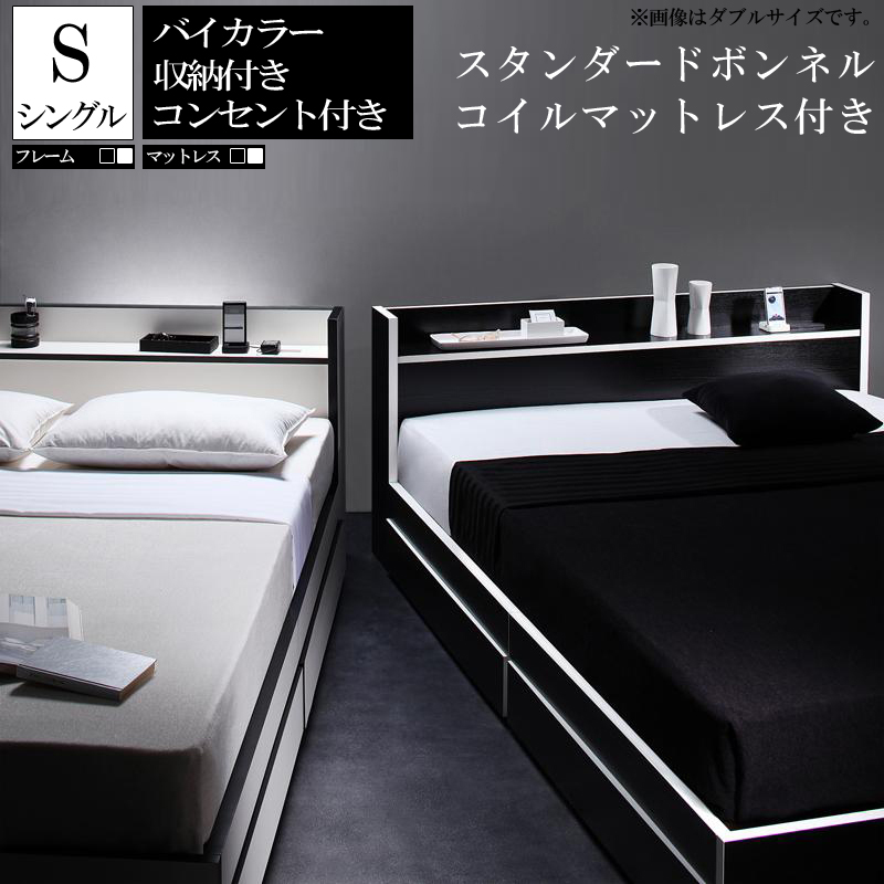 送料無料 収納ベッド シングルベッド マットレス付き シングル シングルサイズ ベッド ベット 引き出し 収納付き ベッド下収納 モノトーン バイカラー 棚 コンセント付き フレーム 隙間 すのこ おしゃれ ボンネルコイルマットレス 宮付き 白 黒