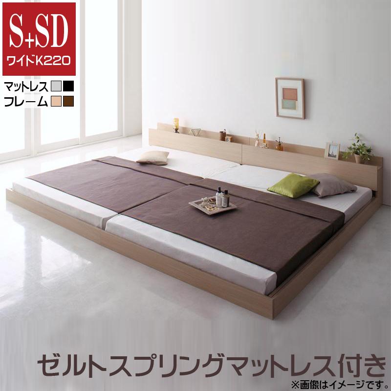 送料無料 連結ベッド ファミリーベッド 家族ベッド ベッドフレーム マット付き マットレスセット ワイドK220 S SD モダン ALBOL アルボル ローベッド フロアベッド ゼルトスプリングマットレス付き 木製 棚付き コンセント付き ベッド2台 連