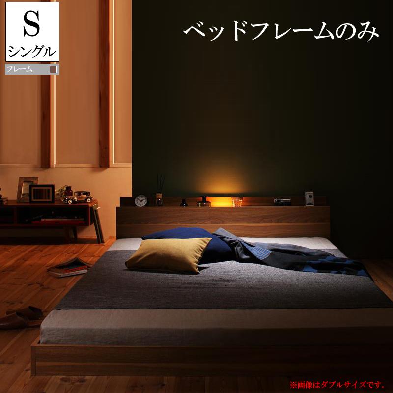 送料無料 ローベッド シングルベッド フレームのみ シングルサイズ 木製ベッド イルメリ ヘッドボード 宮付き 棚付き モダンライト 照明付き コンセント付き フロアベッド 大人 寝室 子供部屋 ひとり暮らし ワンルーム 低いベッド ウォルナットブラウン おしゃれ 北欧