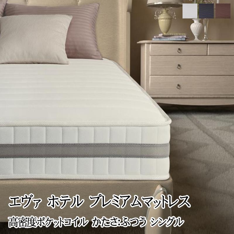 マットス ポケットコイル シングル EVA エヴァ ホテルプレミアムポケットコイル 硬さ:ふつう シングルサイズ マットレス単品 スプリングマット ベッドマット マット スプリング r-th-40116480