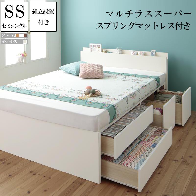 送料無料 組み立て サービス付き 日本製 収納ベッド セミシングル ベッド フレーム マットレス付き 棚 コンセント 収納ベット チェストベッド アクシリム 【マルチラススーパースプリングマットレス付き】 セミシングルベッド ベッド下 大容量収納 引出し付き 収納付きベッド