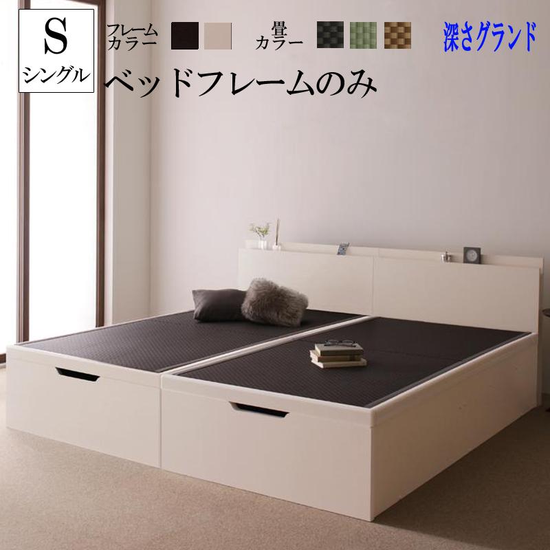 送料無料 ベッド 畳ベッド シングルベッド グランドタイプ 美草 日本製 国産 大容量 畳 跳ね上げ式ベッド サジェス たたみ シングルサイズ シングル 収納ベッド ベット 宮付き 棚付き コンセント付き 木製 ベッド下 収納付きベッド 和室 省スペース