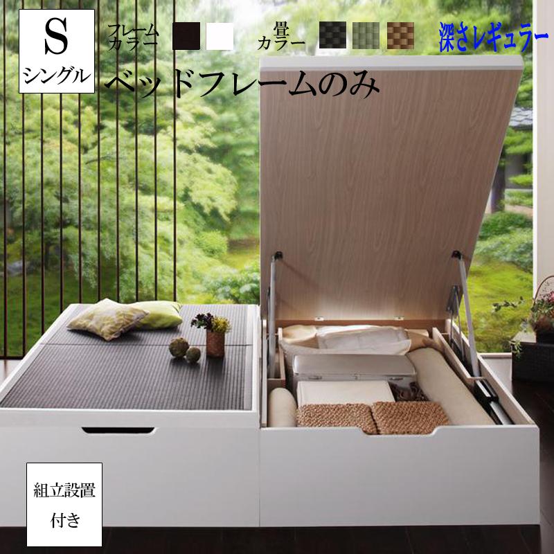 組み立て 畳ベッド 和室 シングル 木製ベッド 収納 送料無料 ベッド たたみ レギュラータイプ 畳 収納付きベッド サービス付き 大容量畳跳ね上げ式ベッド 省スペース シングルベット コンパクト 収納ベッド ベッド下 ヘッドレス コメロ ベット 日本製 美草