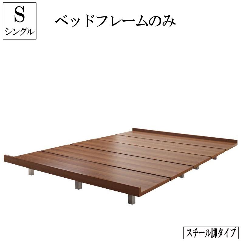 送料無料 ローベッド フロアベッド 木製 ベッド ウォルナットブラウン デザインボードベッド ボーナスチール脚タイプフレームのみ シングル