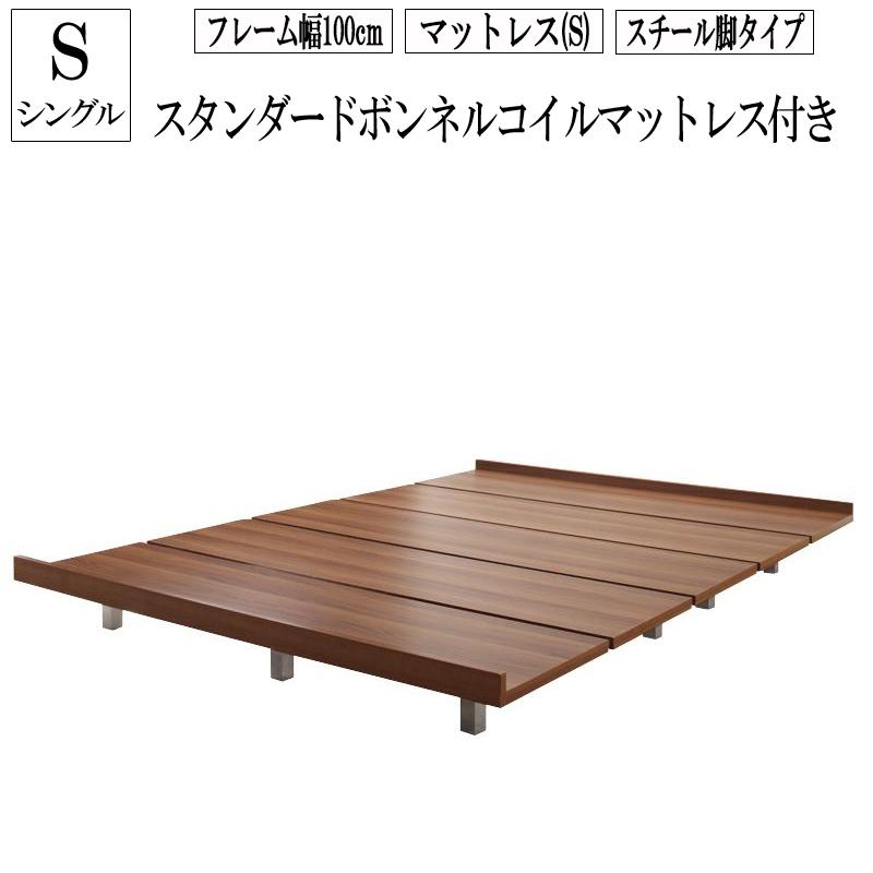 送料無料 ローベッド フロアベッド 木製 ベッド ウォルナットブラウン デザインボードベッド ボーナスチール脚タイプ(フレーム:シングル)+(マットレス:シングル)マットレスの種類:スタンダードボンネルコイルマットレス付き