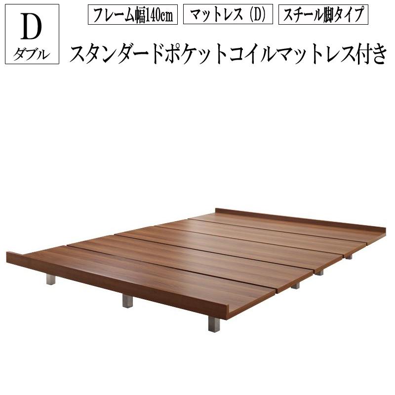 送料無料 ローベッド フロアベッド 木製 ベッド ウォルナットブラウン デザインボードベッド ボーナスチール脚タイプ(フレーム:ダブル)+(マットレス:ダブル)マットレスの種類:スタンダードポケットコイルマットレス付き