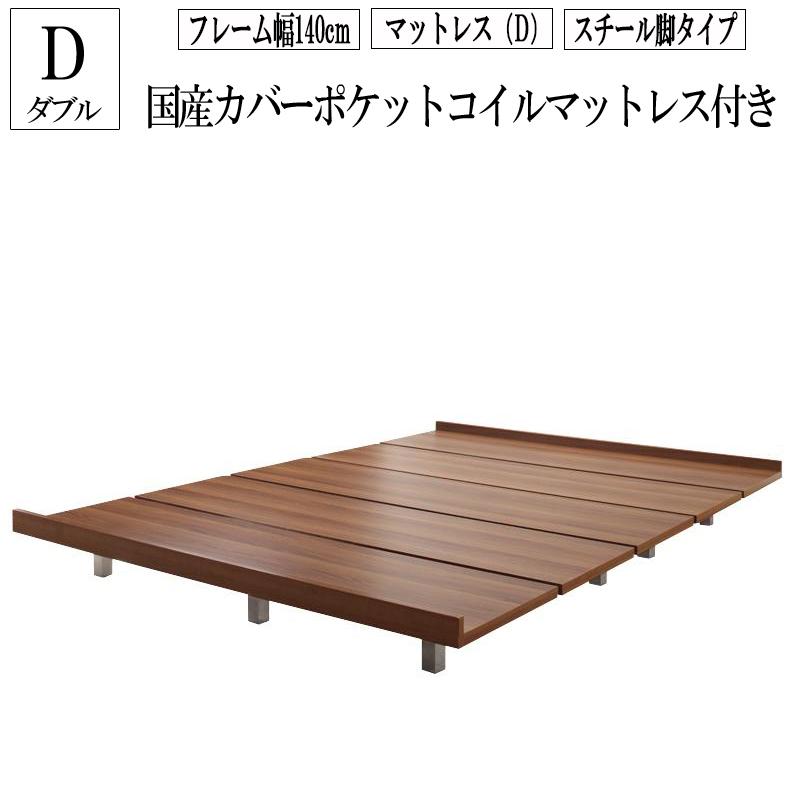 送料無料 ローベッド フロアベッド 木製 ベッド ウォルナットブラウン デザインボードベッド ボーナスチール脚タイプ(フレーム:ダブル)+(マットレス:ダブル)マットレスの種類:国産カバーポケットコイルマットレス付き