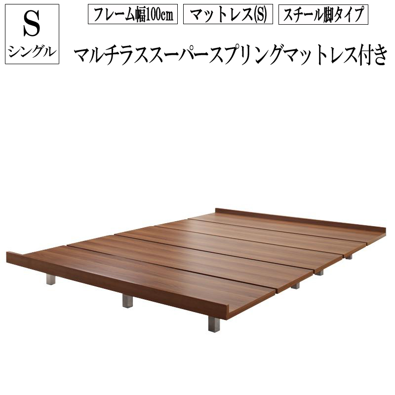 送料無料 ローベッド フロアベッド 木製 ベッド ウォルナットブラウン デザインボードベッド ボーナスチール脚タイプ(フレーム:シングル)+(マットレス:シングル)マットレスの種類:マルチラススーパースプリングマットレス付き