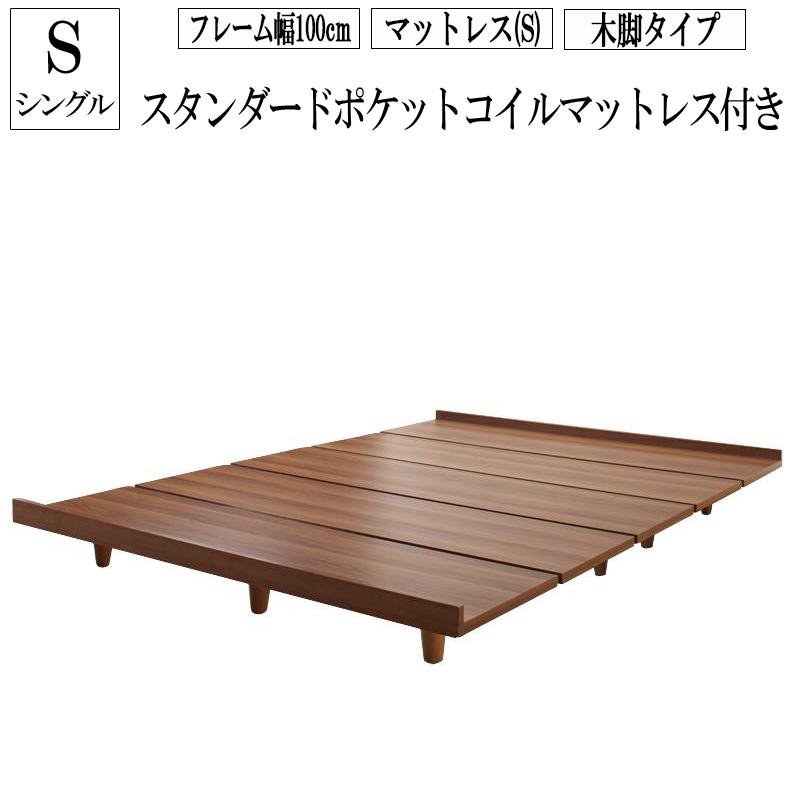 送料無料 ローベッド フロアベッド 木製 ベッド ウォルナットブラウン デザインボードベッド ボーナ木脚タイプ(フレーム:シングル)+(マットレス:シングル)マットレスの種類:スタンダードポケットコイルマットレス付き