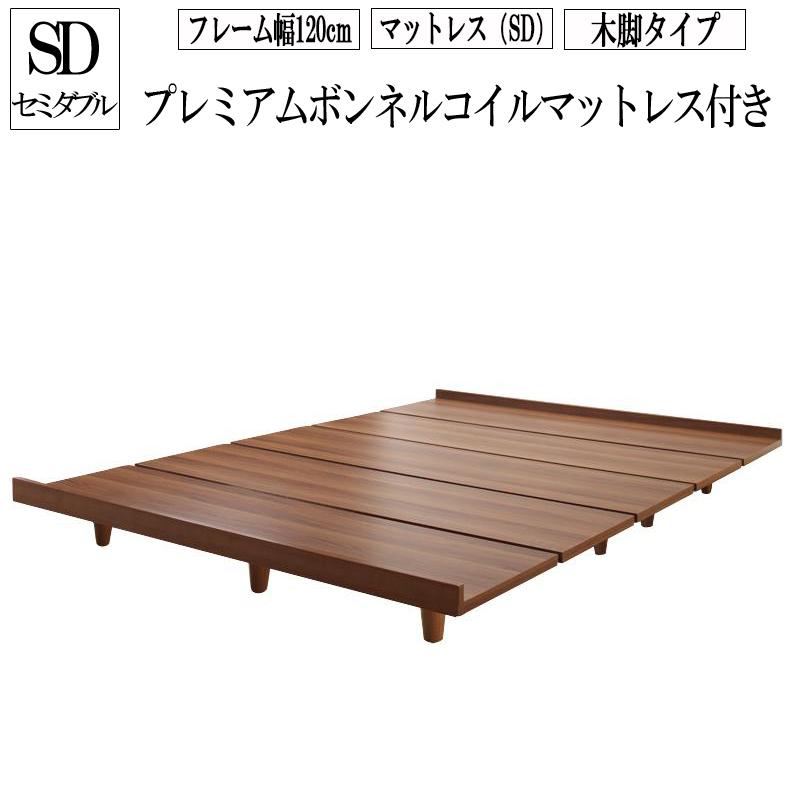 送料無料 ローベッド フロアベッド 木製 ベッド ウォルナットブラウン デザインボードベッド ボーナ木脚タイプ(フレーム:セミダブル)+(マットレス:セミダブル)マットレスの種類:プレミアムボンネルコイルマットレス付き