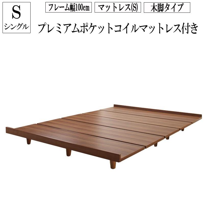送料無料 ローベッド フロアベッド 木製 ベッド ウォルナットブラウン デザインボードベッド ボーナ木脚タイプ(フレーム:シングル)+(マットレス:シングル)マットレスの種類:プレミアムポケットコイルマットレス付き