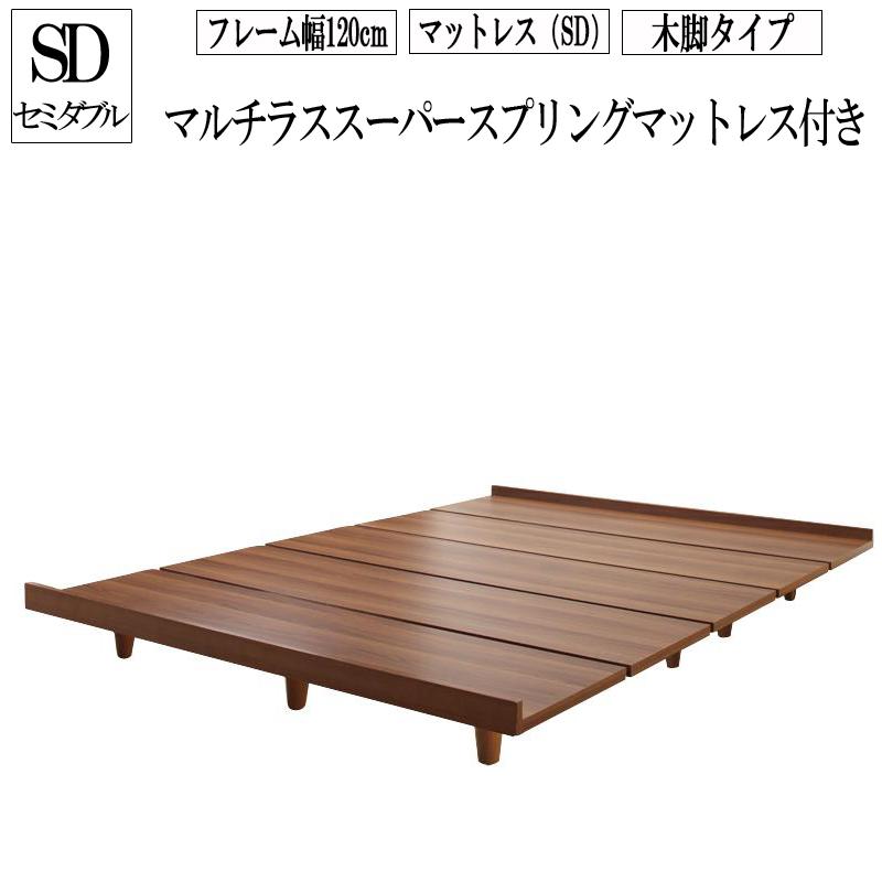 送料無料 ローベッド フロアベッド 木製 ベッド ウォルナットブラウン デザインボードベッド ボーナ木脚タイプ(フレーム:セミダブル)+(マットレス:セミダブル)マットレスの種類:マルチラススーパースプリングマットレス付き
