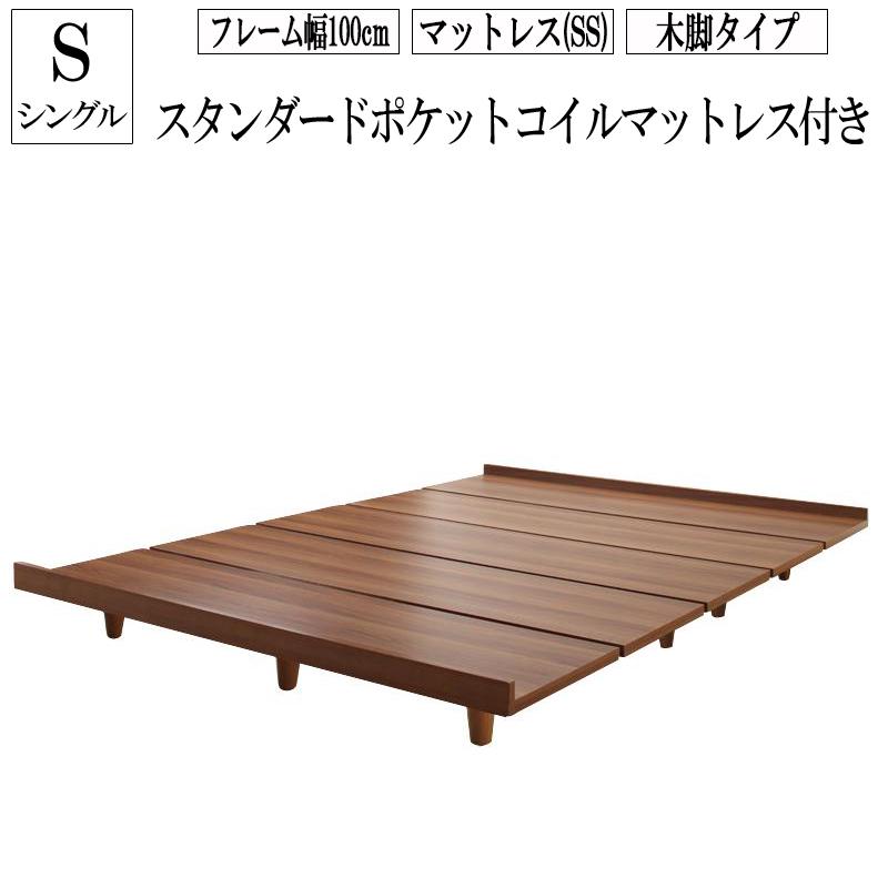 送料無料 ローベッド フロアベッド 木製 ベッド ウォルナットブラウン デザインボードベッド ボーナ木脚タイプ(フレーム:シングル)+(マットレス:セミシングル)マットレスの種類:スタンダードポケットコイルマットレス付き