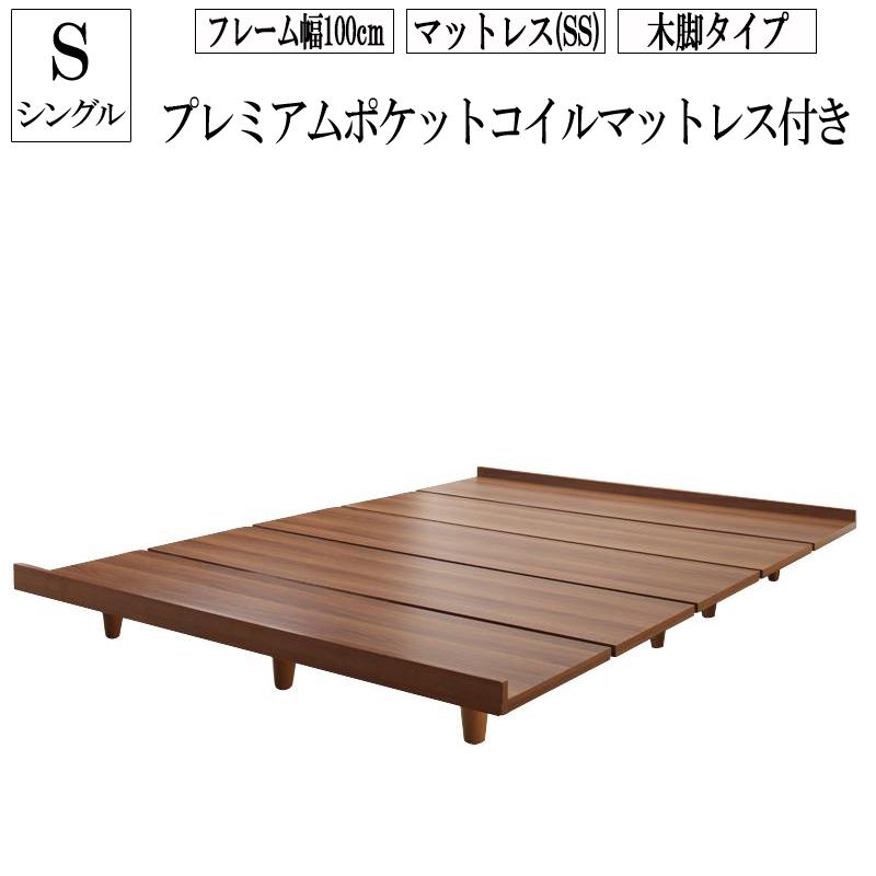 送料無料 ローベッド フロアベッド 木製 ベッド ウォルナットブラウン デザインボードベッド ボーナ木脚タイプ(フレーム:シングル)+(マットレス:セミシングル)マットレスの種類:プレミアムポケットコイルマットレス付き