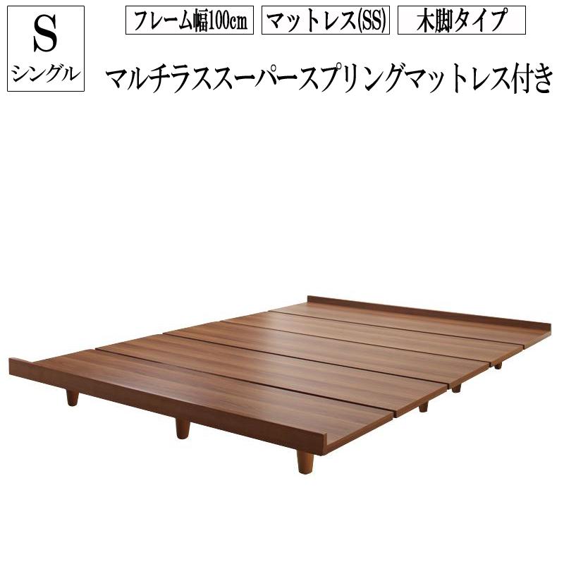 送料無料 ローベッド フロアベッド 木製 ベッド ウォルナットブラウン デザインボードベッド ボーナ木脚タイプ(フレーム:シングル)+(マットレス:セミシングル)マットレスの種類:マルチラススーパースプリングマットレス付き