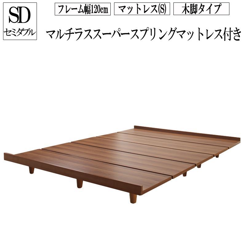 送料無料 ローベッド フロアベッド 木製 ベッド ウォルナットブラウン デザインボードベッド ボーナ木脚タイプ(フレーム:セミダブル)+(マットレス:シングル)マットレスの種類:マルチラススーパースプリングマットレス付き