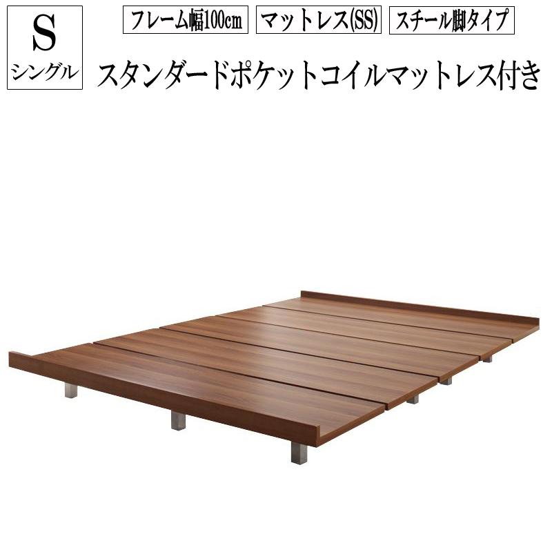 送料無料 ローベッド フロアベッド 木製 ベッド ウォルナットブラウン デザインボードベッド ボーナスチール脚タイプ(フレーム:シングル)+(マットレス:セミシングル)マットレスの種類:スタンダードポケットコイルマットレス付き