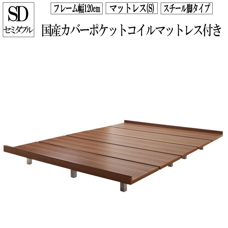 送料無料 ローベッド フロアベッド 木製 ベッド ウォルナットブラウン デザインボードベッド ボーナスチール脚タイプ(フレーム:セミダブル)+(マットレス:シングル)マットレスの種類:国産カバーポケットコイルマットレス付き