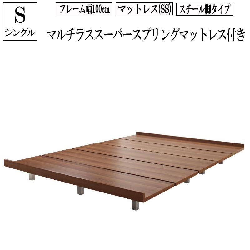 送料無料 ローベッド フロアベッド 木製 ベッド ウォルナットブラウン デザインボードベッド ボーナスチール脚タイプ(フレーム:シングル)+(マットレス:セミシングル)マットレスの種類:マルチラススーパースプリングマットレス付き