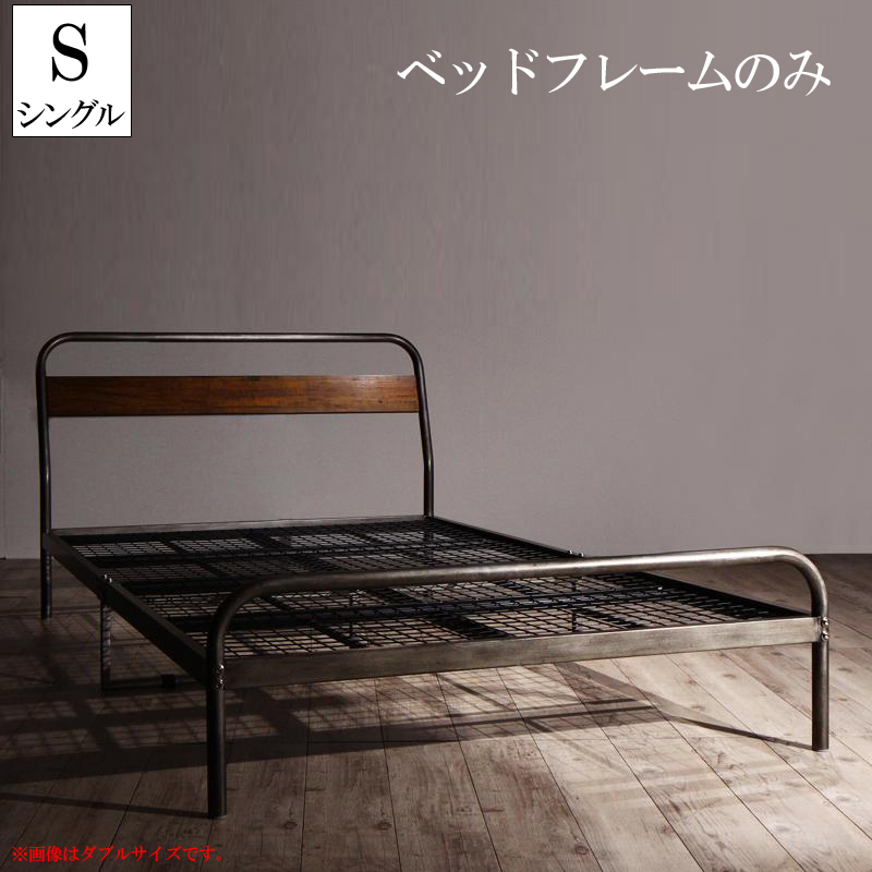 送料無料 パイプベッド フレームのみ シングルベッド デザインスチールベッド シドニア 金属 アイアン シングル ベッド ベット 西海岸 省スペース モダン シンプル スチールフレーム パイプベット