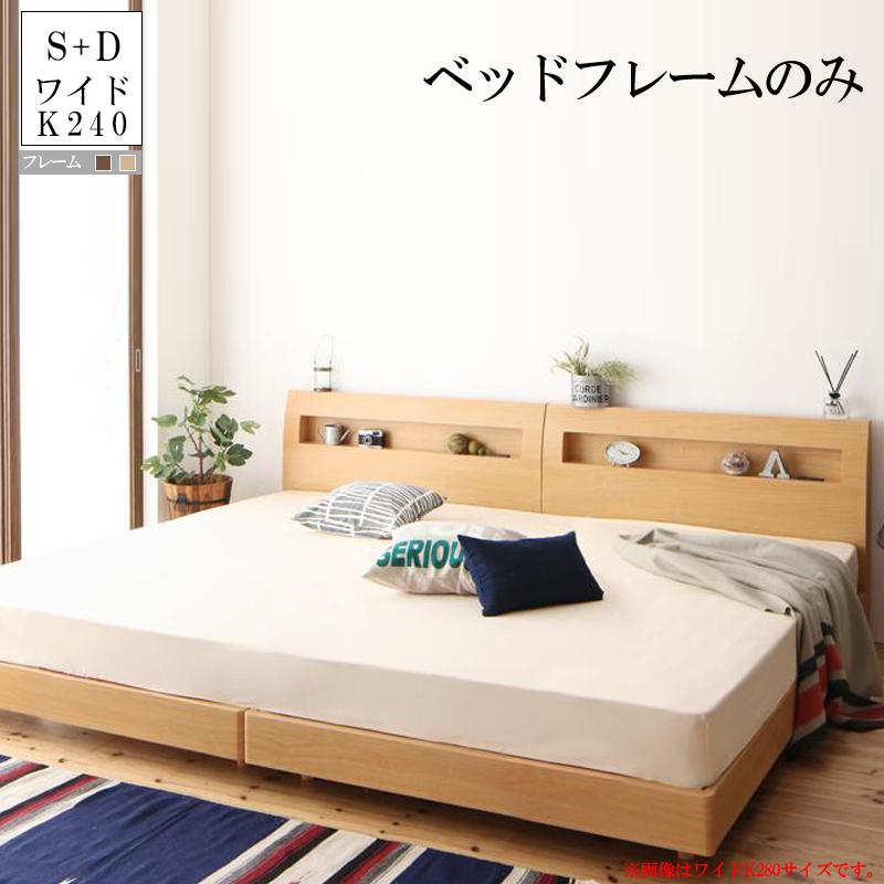 送料無料 連結ベッド ベッドフレームのみ ワイドK240(S+D) 桐 すのこベッド 棚付き 宮付き コンセント付き ファミリーベッド ペルグランデ ローベッド ベッド ベット 木製ベッド ウォルナットブラウン ナチュラル 北欧