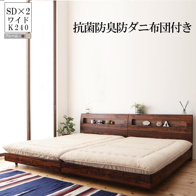 送料無料 連結ベッド ベッドフレーム 抗菌防臭防ダニ布団付き ワイドK240(SD×2) 桐 すのこベッド 棚付き 宮付き コンセント付き ファミリーベッド ペルグランデ ローベッド ベッド ベット 木製ベッド ウォルナットブラウン ナチュラル 北欧