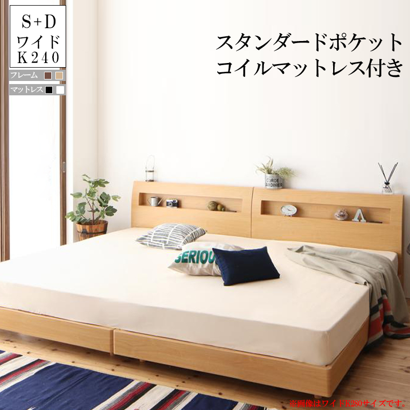 送料無料 連結ベッド ベッドフレーム スタンダードポケットコイルマットレス付き ワイドK240(S+D) 桐 すのこベッド 棚付き 宮付き コンセント付き ファミリーベッド ペルグランデ ローベッド ベッド ベット 木製ベッド ウォルナットブラウン ナチュラル 北欧