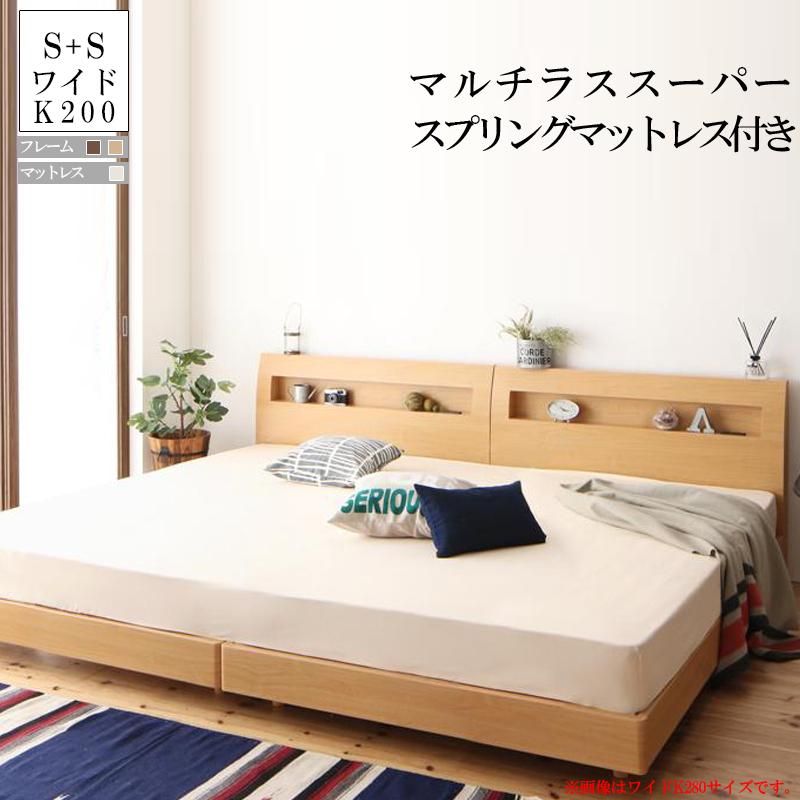 送料無料 連結ベッド ベッドフレーム マルチラススーパースプリングマットレス付き ワイドK200 桐 すのこベッド 棚付き 宮付き コンセント付き ファミリーベッド ペルグランデ ローベッド ベッド ベット 木製ベッド 北欧