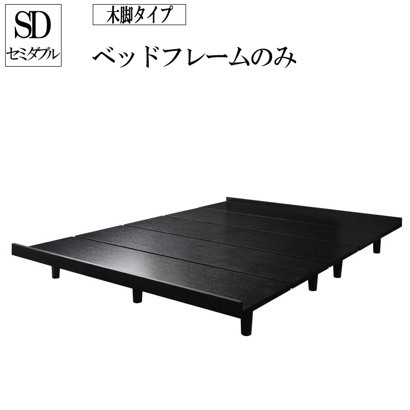 送料無料 ローベッド フロアベッド 木脚タイプ ベッドフレームのみ セミダブル ベッド ベット デザインボードベッド ストーンホルド セミダブルベッド ブラック 木製ベッド ヘッドレス 省スペース モダン シンプル