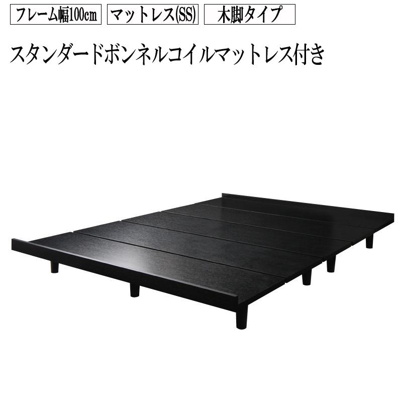 送料無料 ローベッド 木脚タイプ フレーム:シングル マットレス:セミシングル ステージレイアウト フロアベッド デザインボードベッド ストーンホルド スタンダードボンネルコイルマットレス付き ベッド ベット 低いベッド ヘッドレスベッド