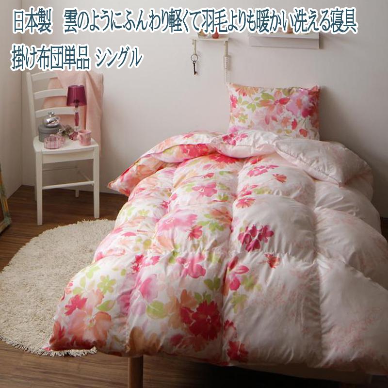 送料無料 日本製 掛けふとん 掛布団単品 フィオーナ シングルサイズ 掛け布団 雲のようにふんわり軽くて羽毛よりも暖かい洗える寝具 水彩画風エレガントフラワーデザイン 花柄 かけぶとん フィオーナ 掛けふとん かけふとん かけぶとん 掛けぶとん 掛ぶとん 掛ふとん 軽くて 暖かい おしゃれ, 長井市:cec78922 --- sunward.msk.ru
