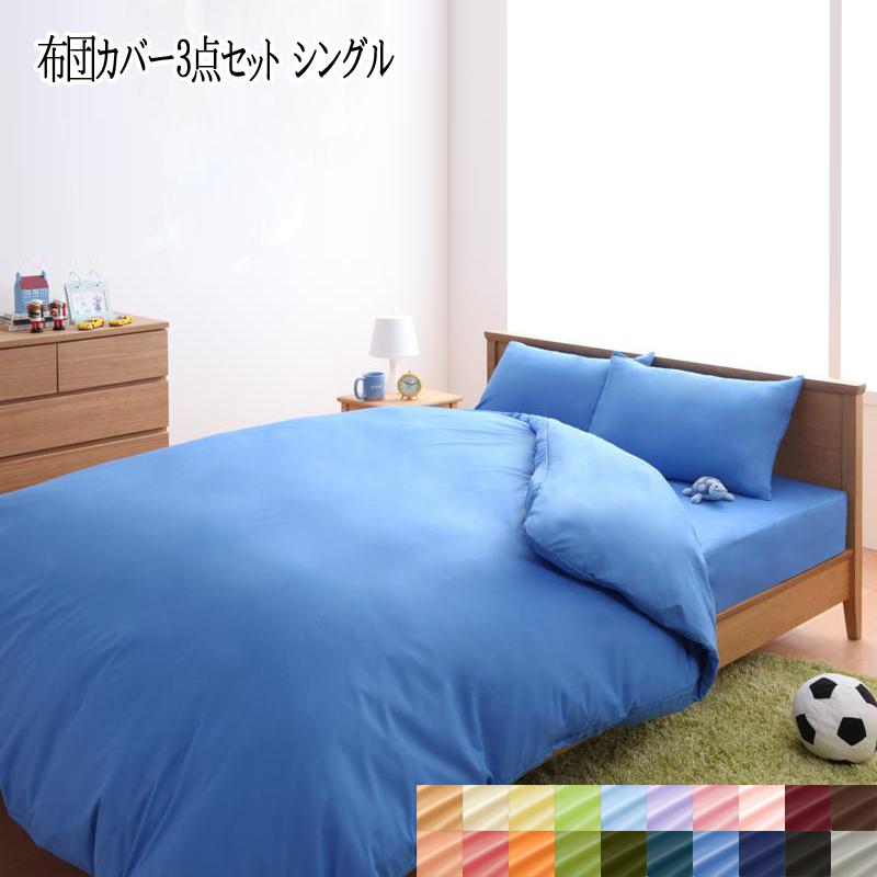 【送料無料】 布団カバー 3点セット シングルサイズ
