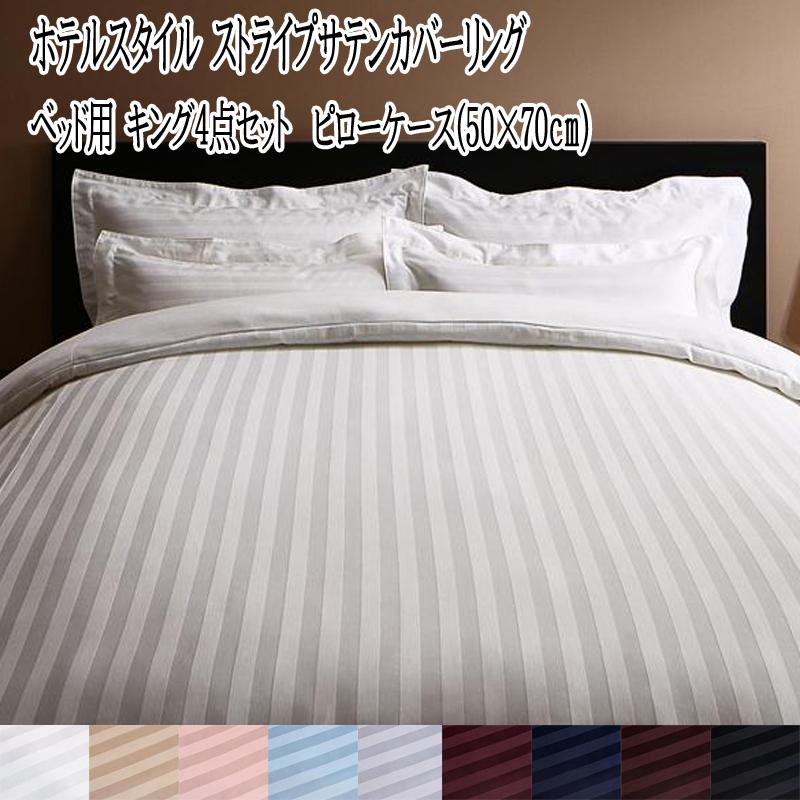 9色から選べるホテルスタイル ストライプサテンカバーリング ベッド用 布団カバーセット ベッド用 50×70用 50×70用 キング4点セット, 藍着堂:94d50ea1 --- sunward.msk.ru