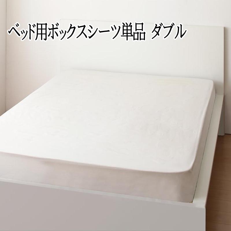 【送料無料】 日本製 ボックスシーツ ダブルサイズ 綿100% 地中海リゾートデザインカバーリング ドゥメール ダブル ベッドシーツ ベットシーツ BOXシーツ マットレスシーツ マットレスカバー マットカバー 無地 おしゃれ 子供部屋 一人暮らし コットン100% 柄