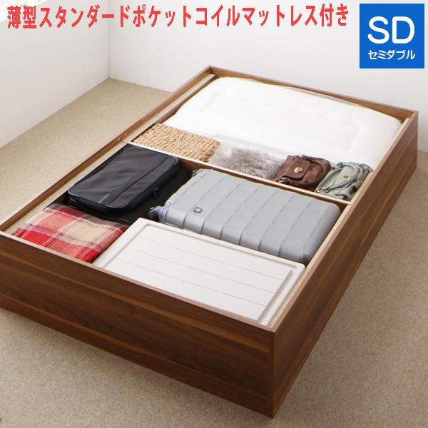 大容量収納庫付きベッド SaiyaStorage サイヤストレージ 薄型スタンダードポケットコイルマットレス付き 浅型 すのこ床板 セミダブル