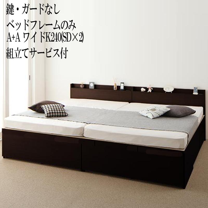 【送料無料】 連結ベッド ベッドフレームのみ (A+A ワイドK240 セミダブル×2台) 鍵・ガードなし 大容量収納ファミリーチェストベッド 引き出し付き 棚付き コンセント付き トラクト 家族 収納付きベッド 木製 収納ベッド 日本製フレーム