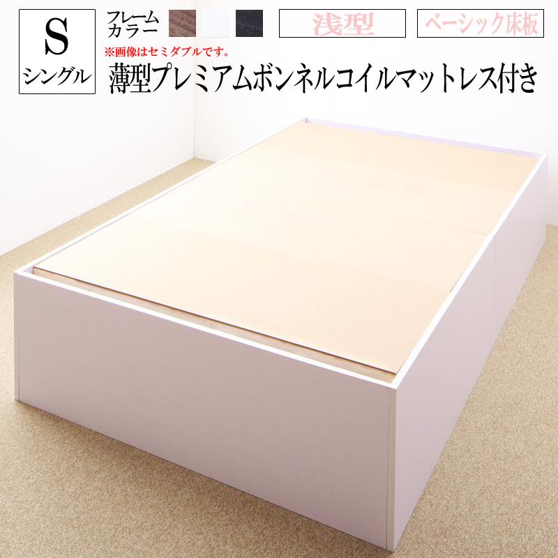 送料無料 浅型 ベーシック床板 シングルベッド マットレス セット 大容量収納庫付きベッド SaiyaStorage サイヤストレージ 薄型プレミアムボンネルコイルマットレス付き シングルサイズ 収納付きベッド ベット コンパクト 省スペース 一人暮らし 人気