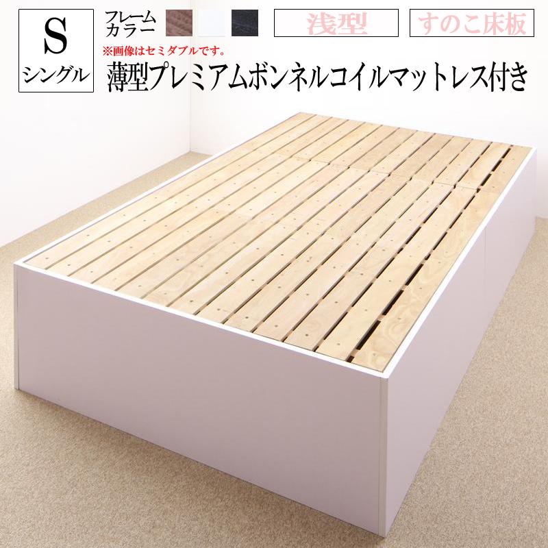 送料無料 浅型 すのこ床板 シングルベッド マットレス セット 大容量収納庫付きベッド SaiyaStorage サイヤストレージ 薄型プレミアムボンネルコイルマットレス付き シングルサイズ 収納付きベッド ベット コンパクト 省スペース 一人暮らし 人気